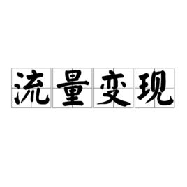 独立站电商海外推广资源大全(Affiliate变现篇)