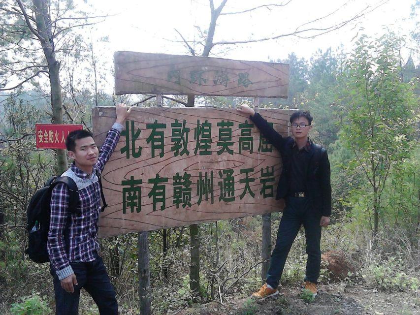 游赣州通天岩