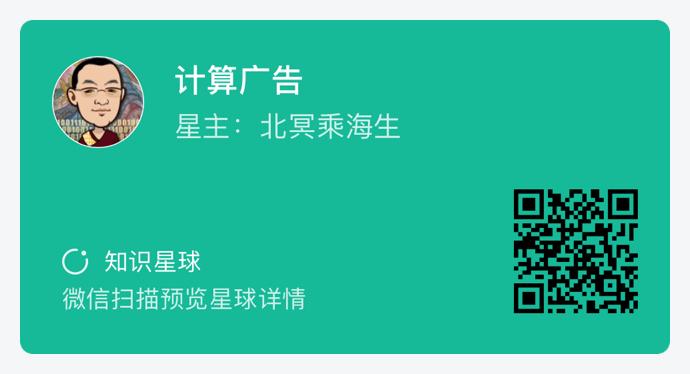 知识星球推荐-计算广告-刘鹏