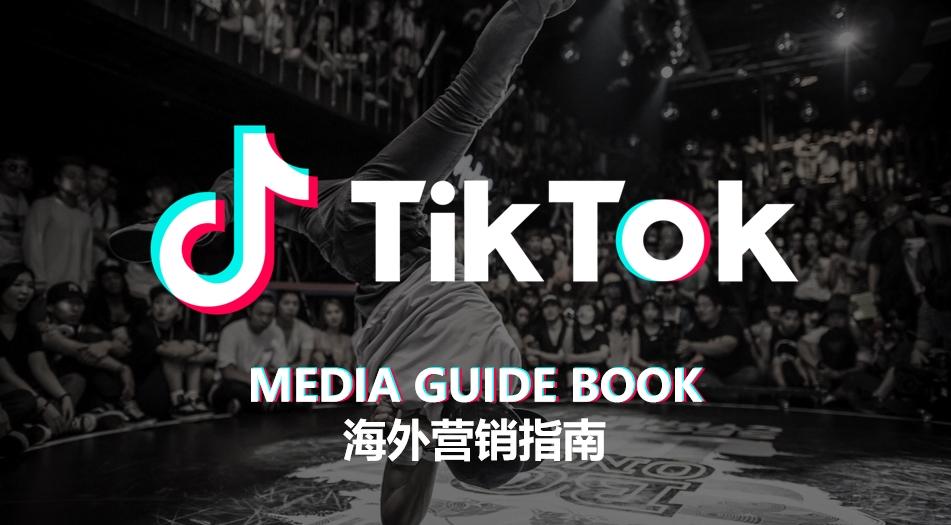 TikTok海外营销指南2020年最新版-根谈-独立站增长黑客 跨境营销自媒体