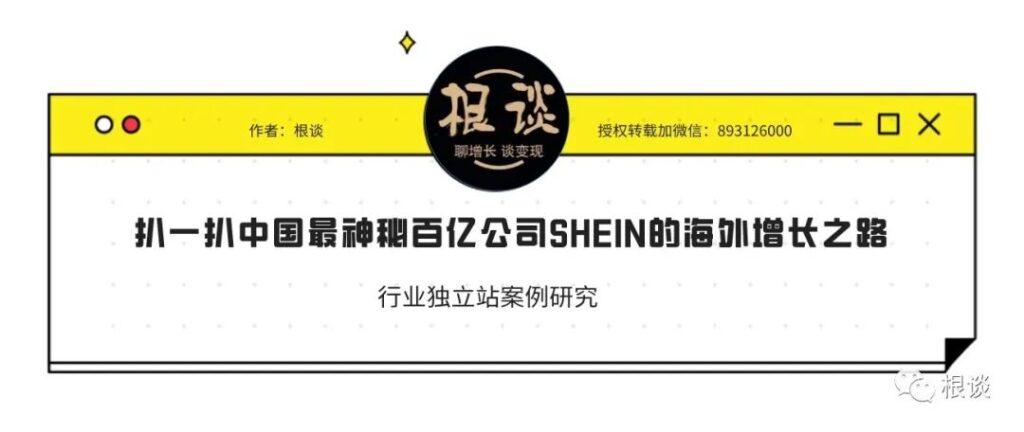 2020年解密中国最神秘百亿公司SHEIN的海外增长之路-根谈-独立站增长黑客 跨境营销自媒体