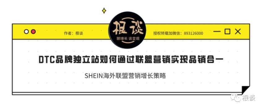 DTC品牌独立站如何通过联盟营销实现品销合一(SHEIN案例)-根谈-独立站增长黑客 跨境营销自媒体